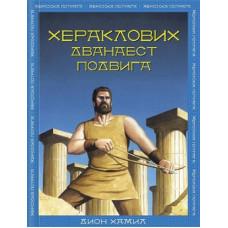 Heraklovih dvanaest podviga , Dion Hemil