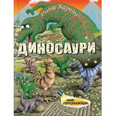 Dinosauri čik pronađi , Rolf Hajman